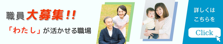 社会福祉法人北九州市小倉社会事業協会求人バナー
